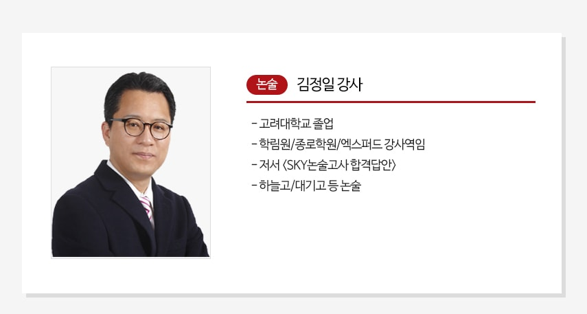 논술 김정일 강사