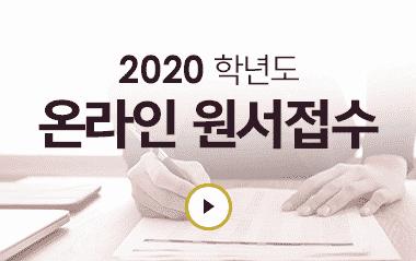 2020학년도 온라인원서접수 버튼